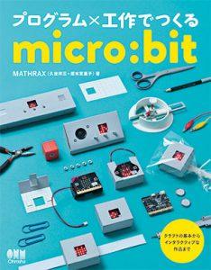 書籍「プログラム×工作でつくるmicro:bit」